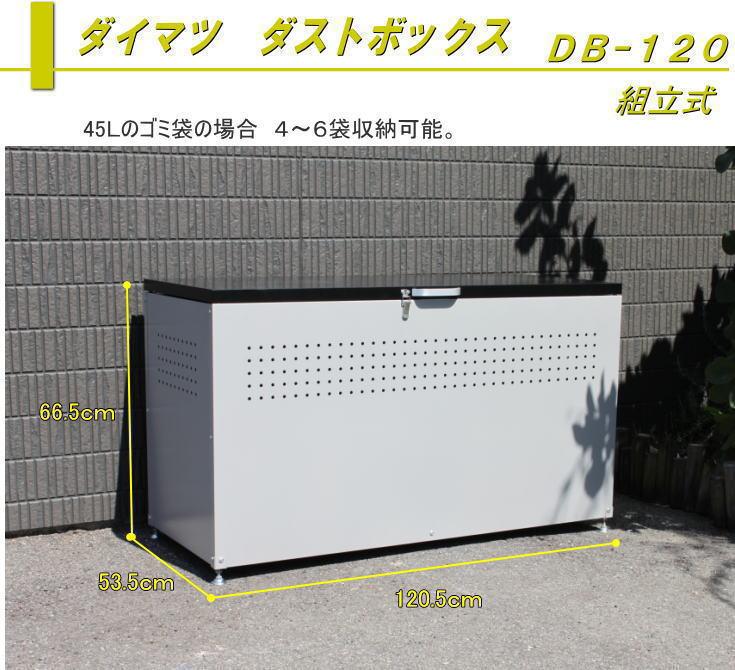 ダイマツ ダストボックス DB-120<br>売れてます!