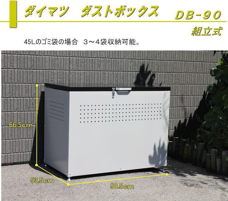 ダイマツ ダストボックス DB-90<br>売れてます!