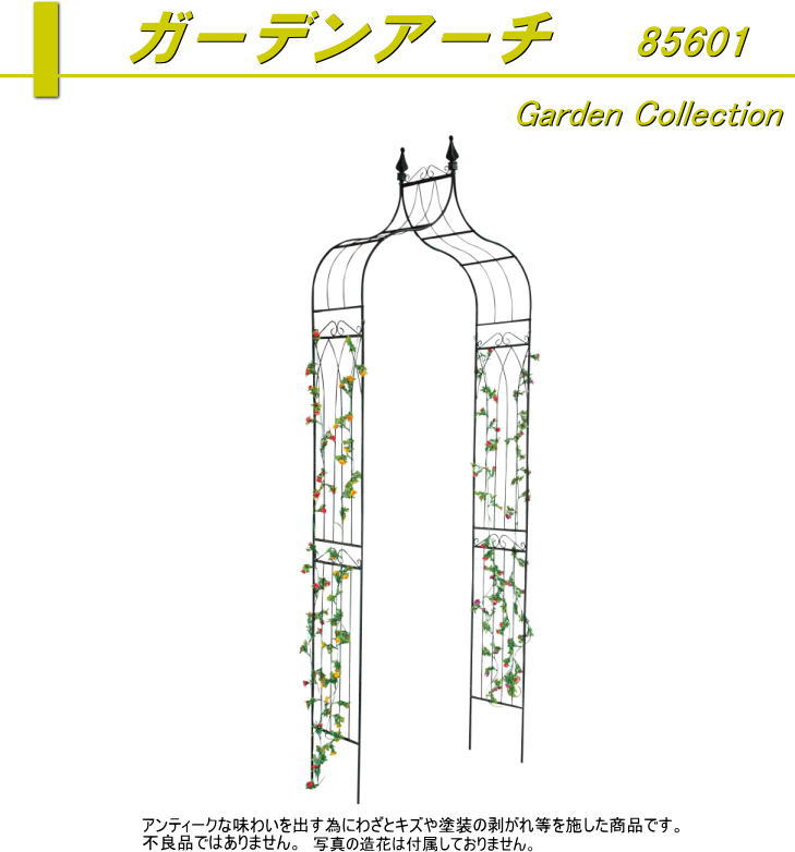 ガーデンアーチ