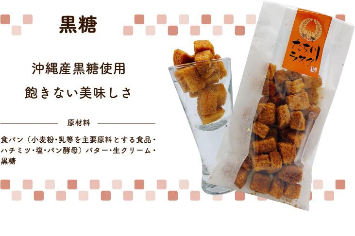 黒糖 沖縄産黒糖使用 飽きない美味しさ
