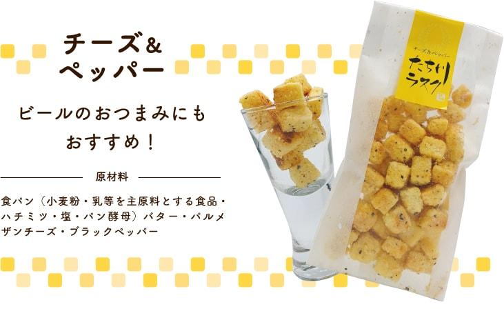チーズ&ペッパー ビールのおつまみにもおすすめ!