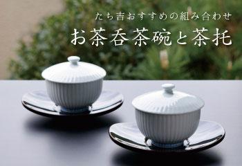 たち吉おすすめ お茶呑茶碗と茶托 組み合わせ