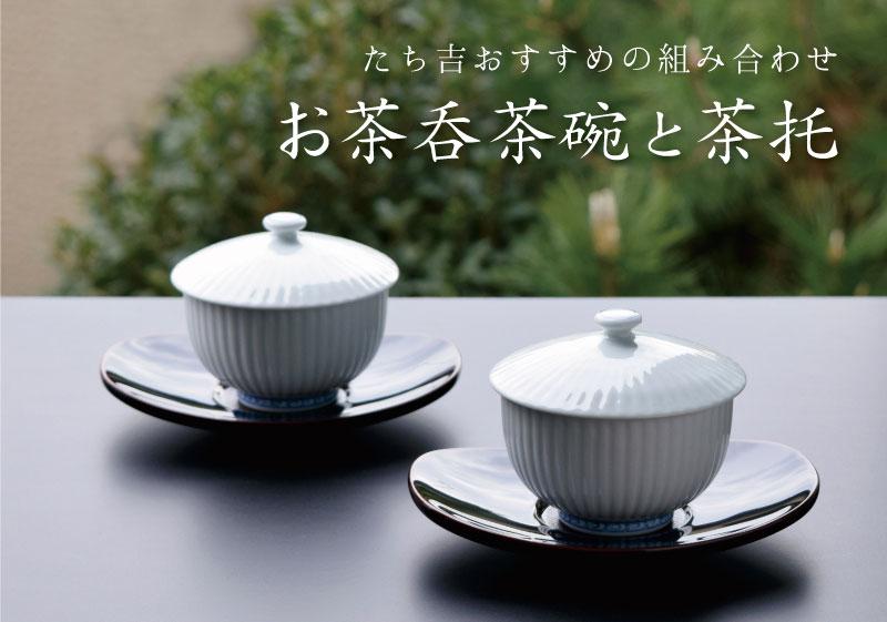 たち吉おすすめの組み合わせ お茶呑茶碗と茶托