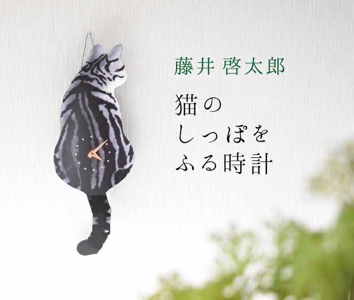 藤井啓太郎 猫のしっぽをふる時計