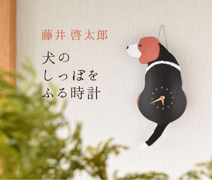 藤井啓太郎 犬のしっぽをふる時計