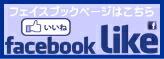 タックマミーのフェイスブックページはこちら