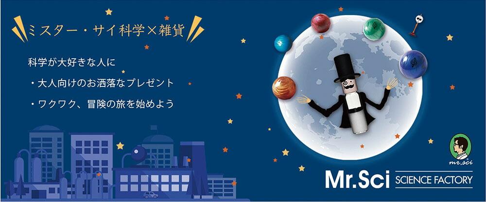 Mr.sci science factory・科学雑貨