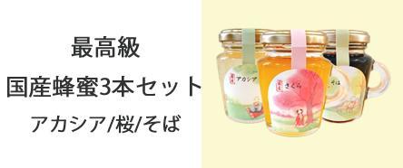 国産蜂蜜セット3