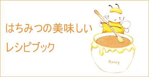 蜂蜜レシッピ