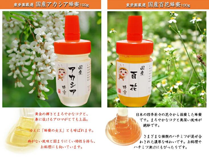 国産蜂蜜2本セット(百花蜂蜜100g and アカシア蜂蜜100g)