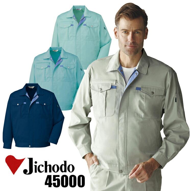 自重堂 作業服45000シリーズ