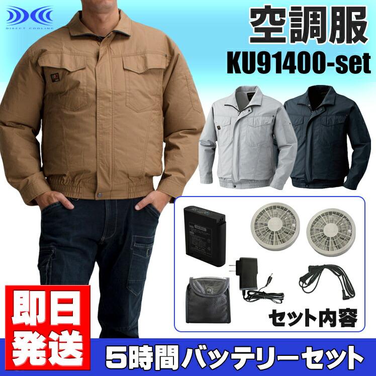 空調服KU91400