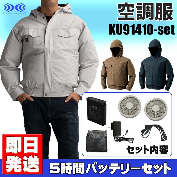 空調服KU91410