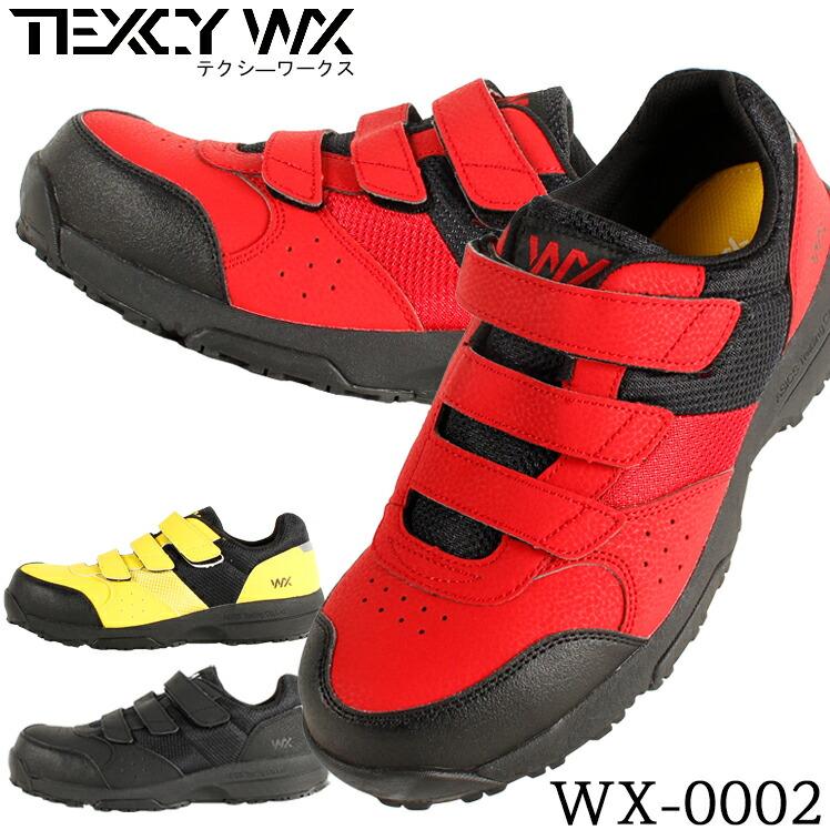 wx-0002