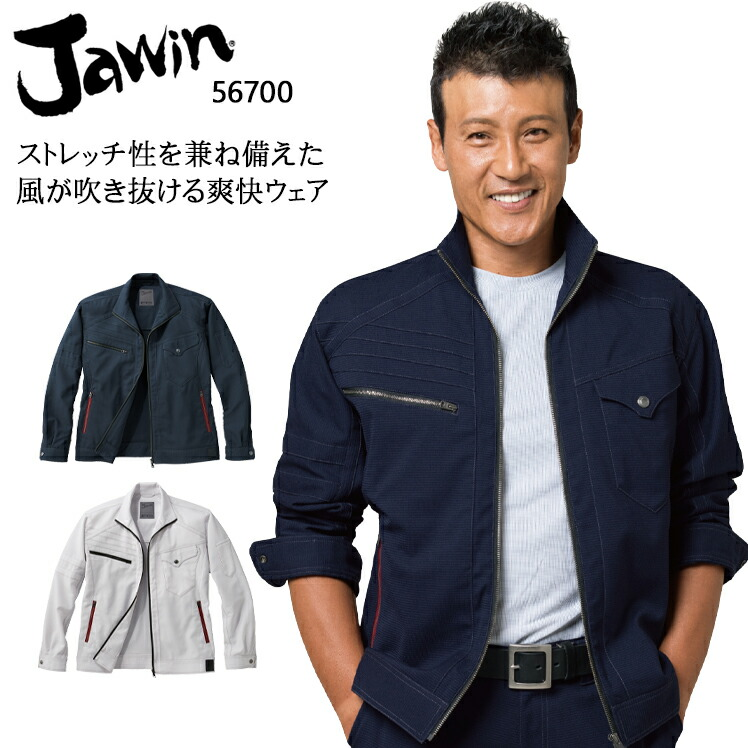 Jawin 56700