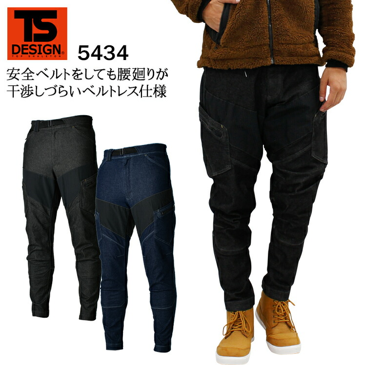 TS-DESIGN 5434