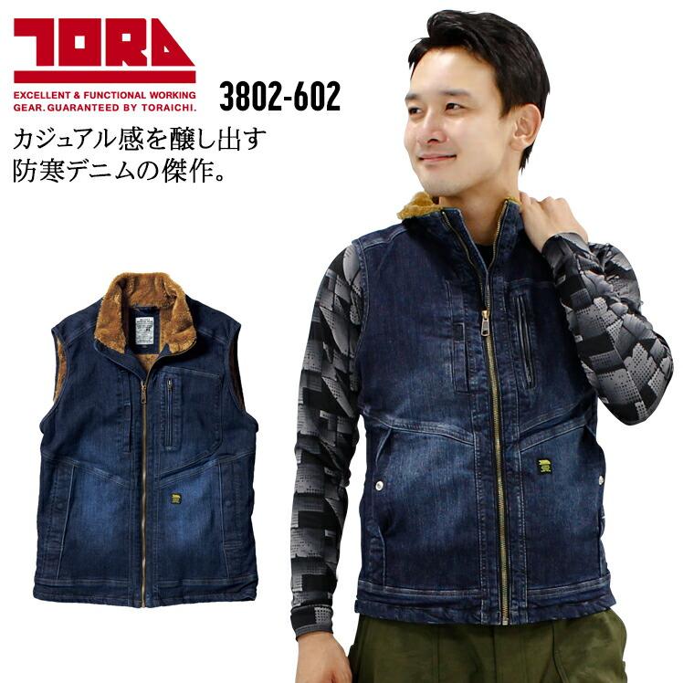 寅壱 3802-602