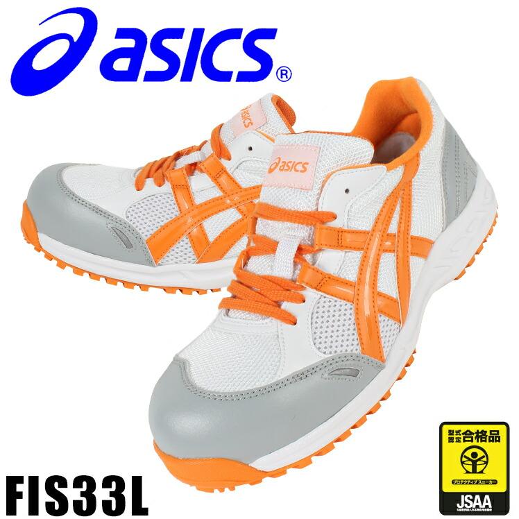 FIS33L