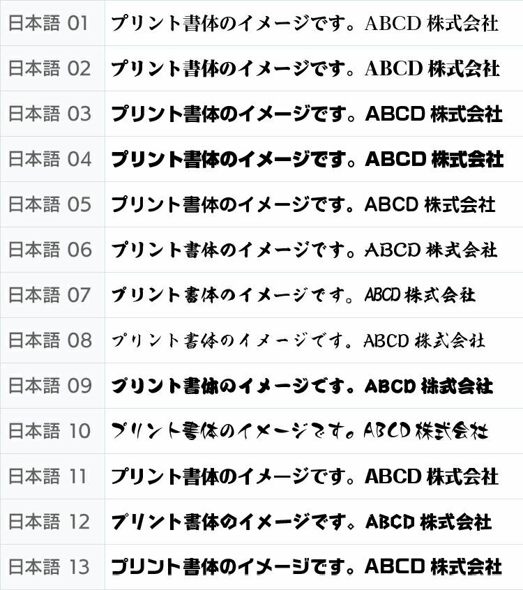 日本語フォント見本
