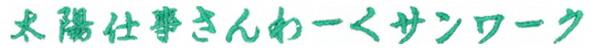 刺繍書体見本4