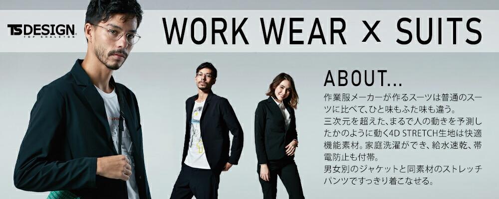 作業スーツ