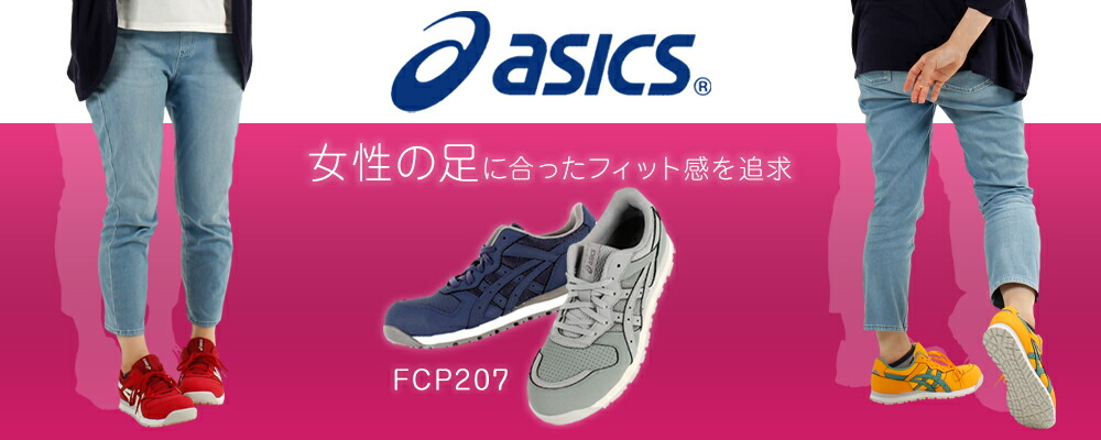asics FCP207