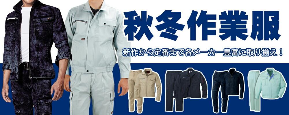 秋冬作業服