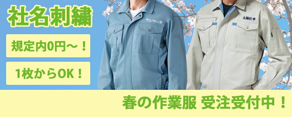 SS_刺繍