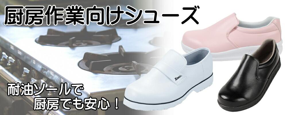 靴_厨房用