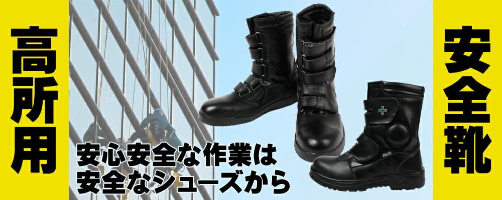 靴_高所用