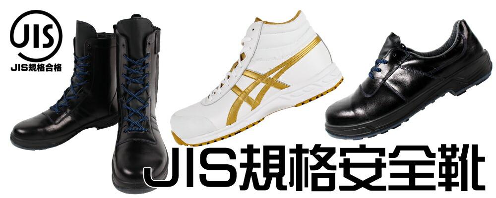 靴_JIS規格