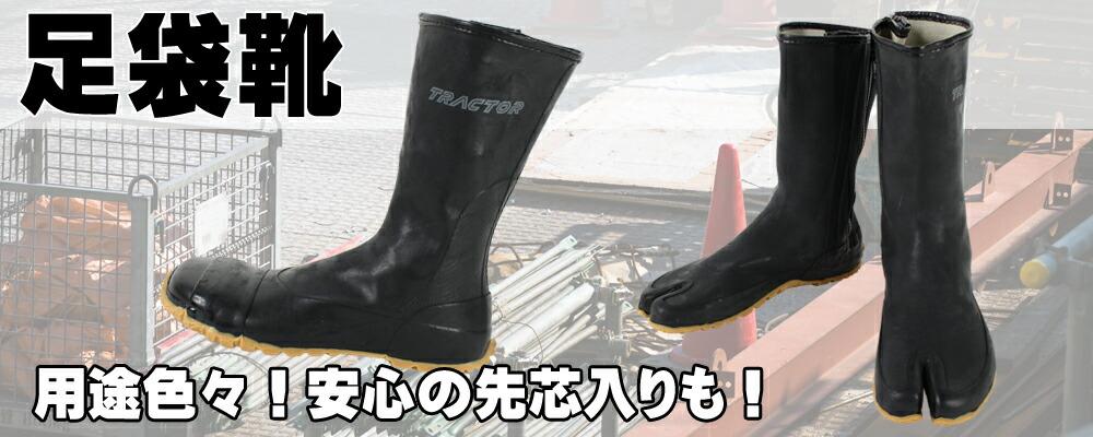靴_足袋靴