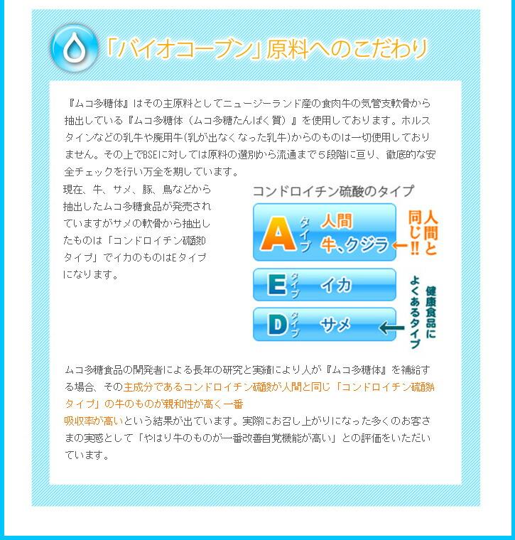 ムコ商品説明4