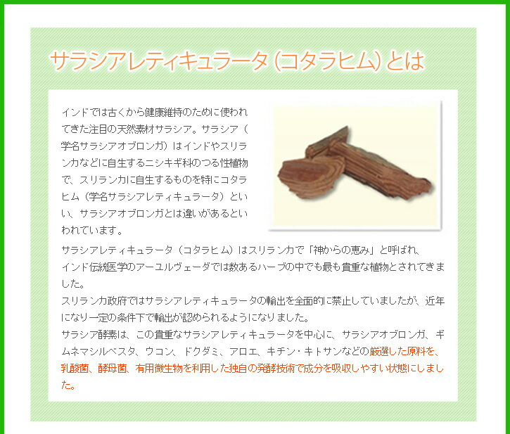 サラシア商品説明1