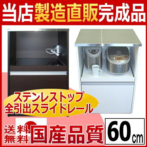 ステンレス天板キッチンカウンターレンジ60