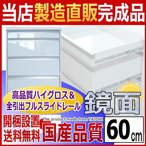 ジュエラ鏡面キッチンカウンター60