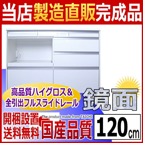 ジュエラ鏡面キッチンカウンター120