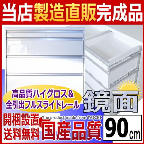 ジュエラ鏡面キッチンカウンター90