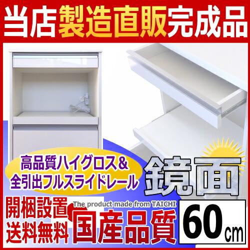 ジュエラ鏡面キッチンカウンター60家電収納
