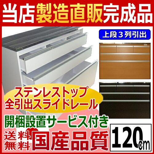ステンレス天板上段3列キッチンカウンター120