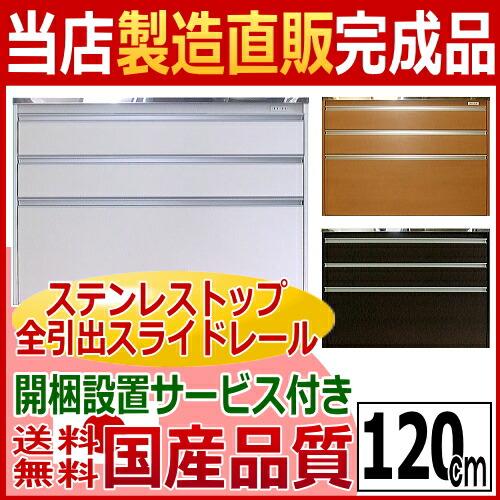 ステンレス天板キッチンカウンター120