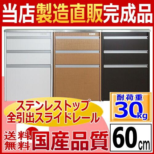 ステンレス天板キッチンカウンター60