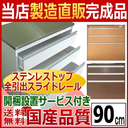 ステンレス天板キッチンカウンター90