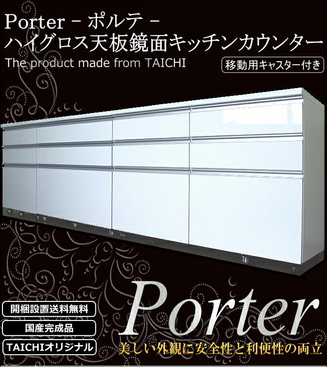 porter共通