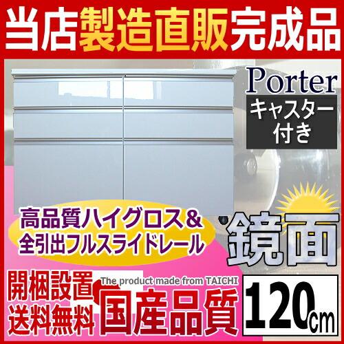 ポルテ鏡面キッチンカウンター120