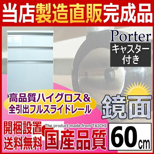 ポルテ鏡面キッチンカウンター60