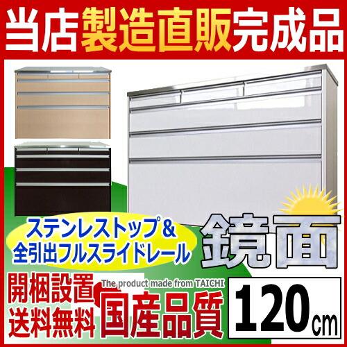 ステンレス天板鏡面キッチンカウンター120