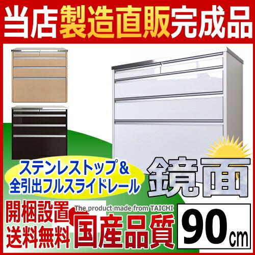 ステンレス天板鏡面キッチンカウンター90