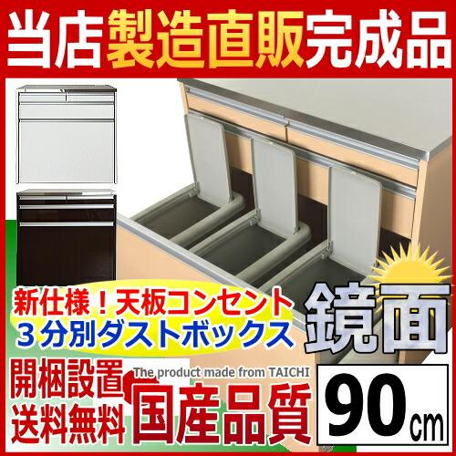 ステンレス天板鏡面KC型ダストボックス