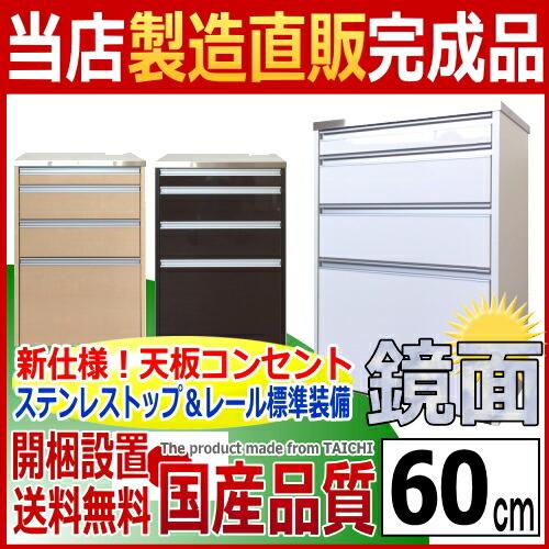 ステンレス天板鏡面キッチンカウンター60